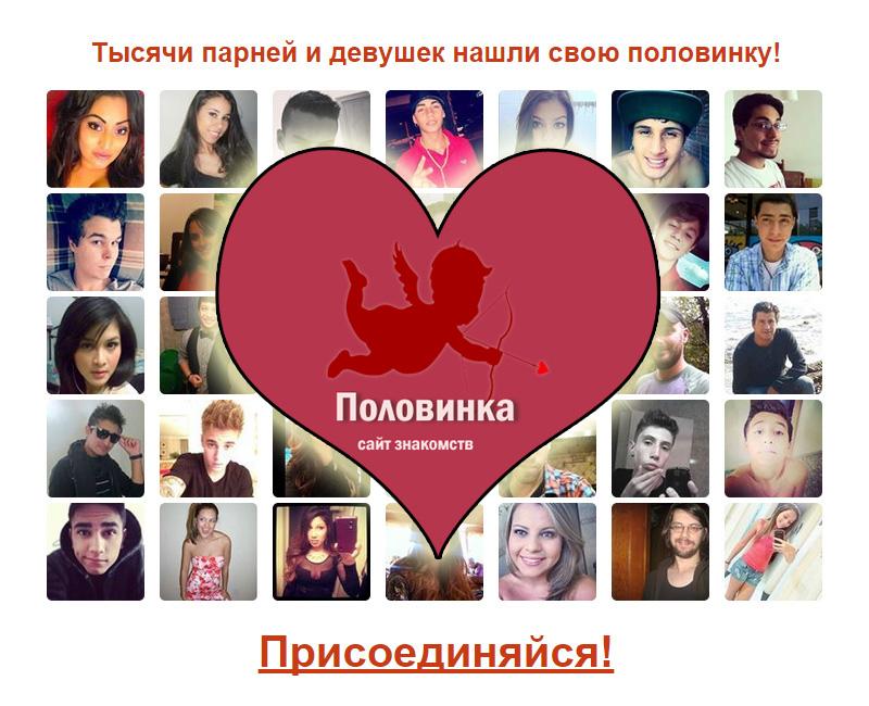 Познакомиться с девушкой в интернете без регистрации в иркутске познакомилась с парнем по интернету он не красивый